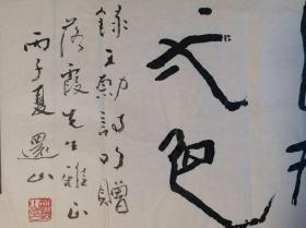 著名表演艺术家、导演《张衡》《樱》主演许还山王渤诗书法
