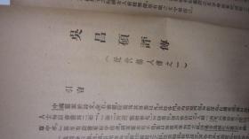 民国1940年   近百年来的中国文艺思潮 ,其中一本, 吴昌硕传记内容:吴昌硕评传