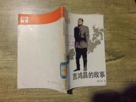 少年文库--吉鸿昌的故事  b18-3