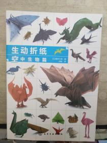 生动折纸 空中生物篇(2018.2重印)