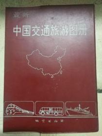 《最新中国交通旅游图册》