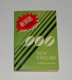 新英语900句  1992年