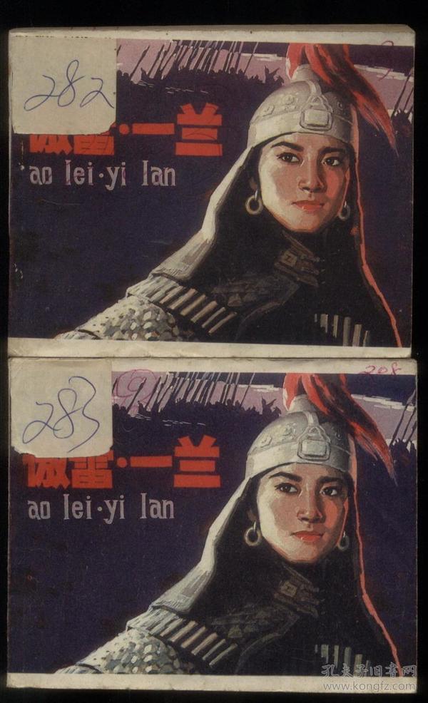 傲蕾·一兰(2全).
