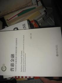 普惠金融:中国农村金融重建中的制度创新与法律框架  王曙光先生签赠本