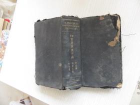 双解实用英汉字典 民国24年版 精装本