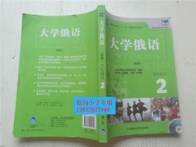 大学俄语2(学生用书)(新版)(附MP3光盘1张)