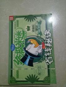 终极米迷口袋书045:省钱秘诀