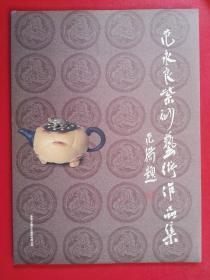 范水良紫砂艺术作品集(作者签名本)