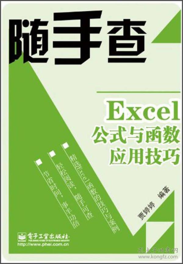 随手查:Excel公式与函数应用技巧(双色)