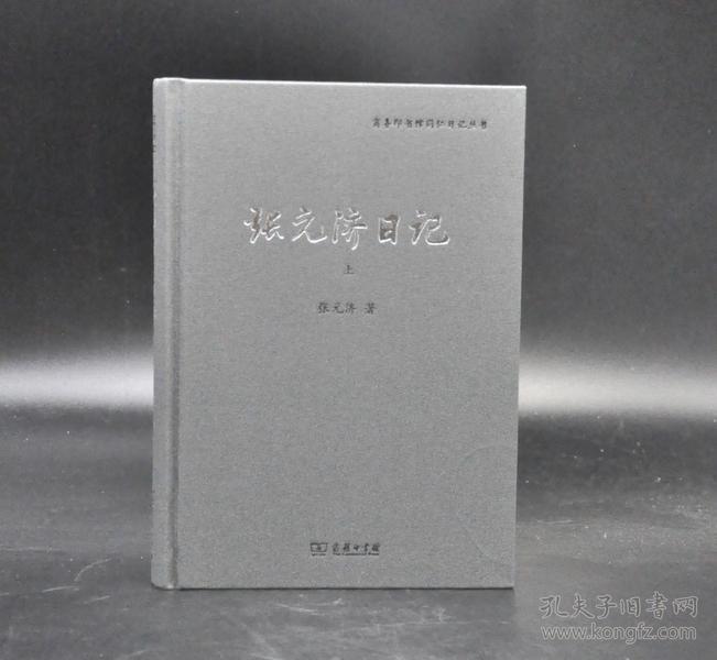 《张元济日记》(商务印书馆)