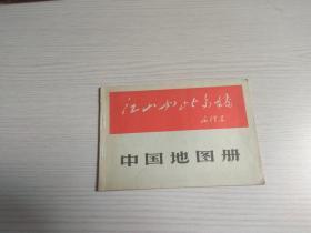 中国地图册 1966年【林题有笔划】内每页都有语录