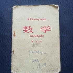 1975年 《湖北省初中试用课本~数学(第二三册)》    [柜9-5]