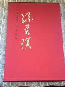 中国近现代名家画集〈孙贵璞〉带原套盒,近全新(画家签赠、盖章)
