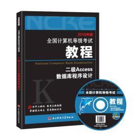 二级Access数据库程序设计