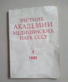 英文原版《BECTHNKAKAIEMNNMEINUNHCKNXHAYKCCCP》1983年第4期