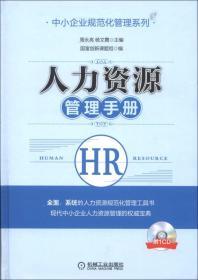 中小企业规范化管理系列:人力资源管理手册