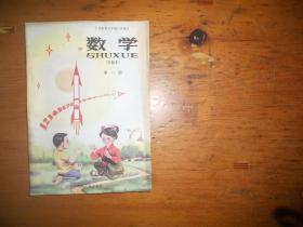 义务教育五年制小学课本 数学第一册(试用本),1版1印