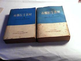 赤脚医生教材 上下册全【供南方地区参考用 1973年1版1印】