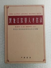 黑龙江农垦人才名录