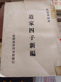 道家四子新编  67年初版,厚册包快递