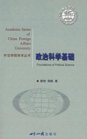 现货正版//《政治科学基础》,作者:唐晓,杨帆,著-世界知识出版社