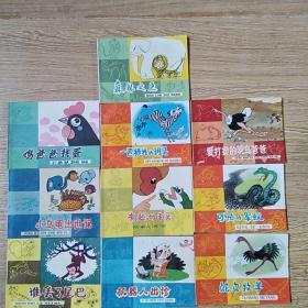 连环画 知识童话连环画系列(10本合售)