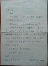 王利器信札一页带实寄封