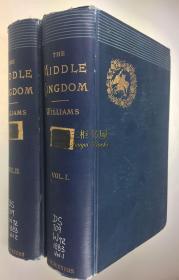 1883年《中国总论》/上下卷/卫三畏/73幅插图+大尺寸中国地图/The Middle Kingdom