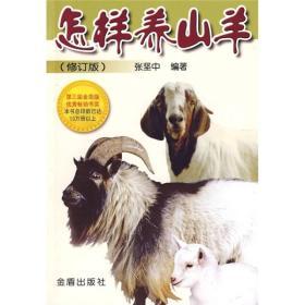 怎样养山羊(修订版)