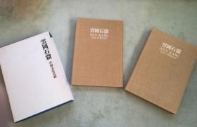 云冈石窟中国文化史迹 2册(图像+解说)