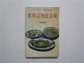 家常小菜汤水烹饪指南