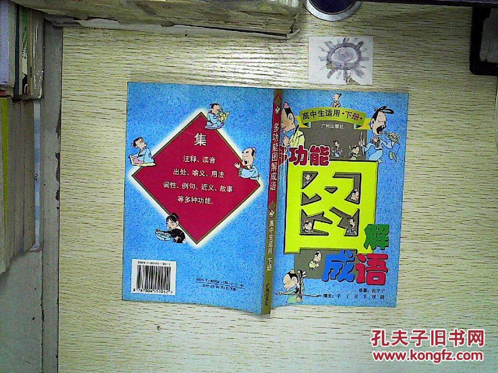 【图】多功适用成语:高中生图解高中_广州锂电池下册原理充放电图片