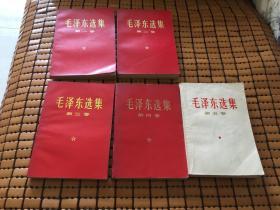 毛泽东选集1--5卷