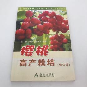 樱桃高产栽培(修订版)