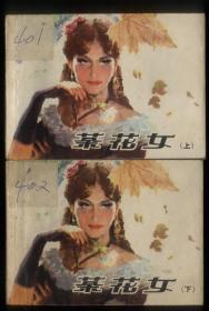 茶花女(81版2全)