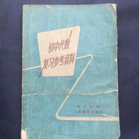 1963年  《初中代数复习参考资料》  赵宪初编   上海教育出版社  [柜9-5]