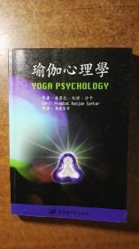 瑜伽心理学(瑜伽名著,绝对低价,绝对好书,私藏品还好,自然旧,书内有些许阅读划痕、标注,阅读无碍,介意勿买)