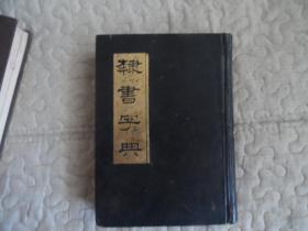 隶书字典(上册)