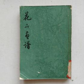 《花卉画谱》1973年上海人民出版社一版一印