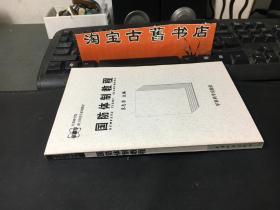 国防体制教程/军事科学院硕士研究生系列教材
