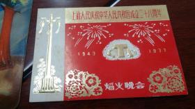 1977年,上海人民庆祝国庆二十八周年烟火晚会纪念卡,彩色精印