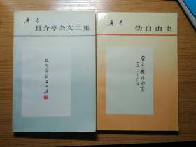 人文社九十年代老版魯迅雜文集兩種合售:偽自由書 且介亭雜文二集