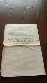 文革宣传单 周总理等中央首长接见吉林省革命委员会
