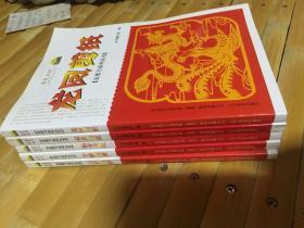 金剪刀系列丛书 ---- 福寿剪纸、龙凤剪纸、千蝶剪纸、双喜剪纸、吉祥剪纸'【五册合售】