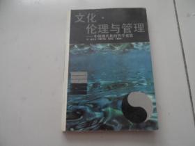 文化.伦理与管理—中国现代化的哲学省思