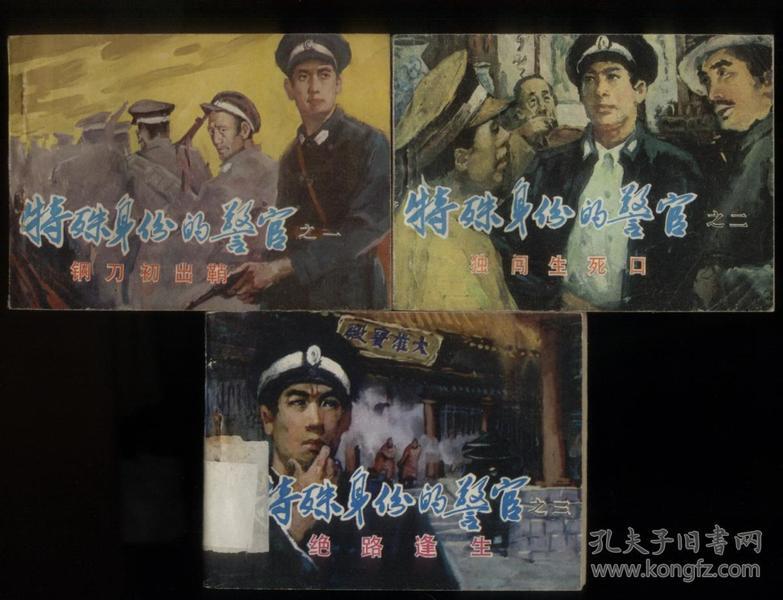 特殊身份的警官(3全)