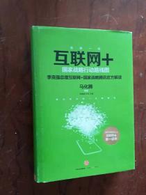 【互联网+:国家战略行动路线图  马化腾  著