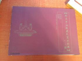 北京中轴线建筑实测图典(横8开1版1印3500册)正版