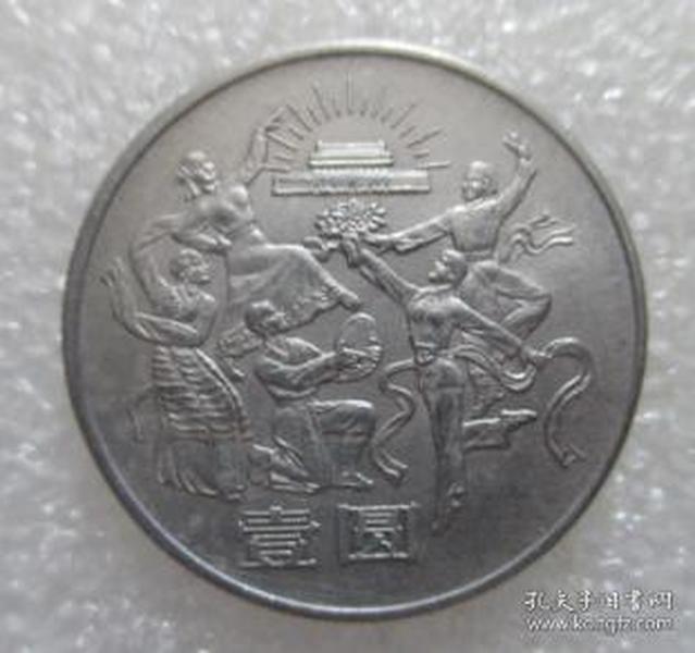 纪念币--中华人民共和国成立三十五周年1984--舞蹈【免邮费看店内说明】