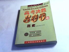 高考决胜800题.历史。